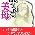[DLsite][BJ093674][鬼頭龍一(フランス書院)] 盗まれた美母(ママ) [.zip .torrent not exist]
