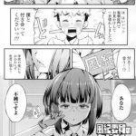 [DLsite][BJ096195][えすお(茜新社)] 風紀委員のたかねさん [.zip .torrent not exist]