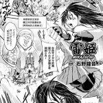 [DLsite][BJ100950][石野鐘音(キルタイムコミュニケーション)] 雷姫MIKAZUCHI【単話】 [.zip .torrent not exist]