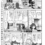 [DLsite][BJ103069][クール教信者(GOT(アンスリウム))] ぱらのいあけ~じ (38) [.zip .torrent not exist]