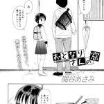 [DLsite][BJ105097][関谷あさみ(茜新社)] おとなりさんの窓 [.zip .torrent not exist]