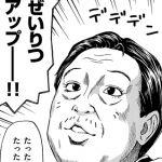 [DLsite][BJ109509][蜂矢マコト(ワニマガジン社)] どぜうもん [.zip .torrent not exist]