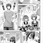 [DLsite][BJ118943][うみうし(文苑堂)] ちょっと先輩に聞いてみた [.zip .torrent not exist]