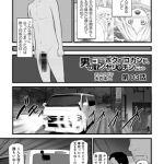 [DLsite][BJ120400][大石中二(KATTS)] 男のコン! ボクのコカンが、ヤリ♂チンにっ!? 第3話 [.zip .torrent not exist]