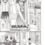 [DLsite][BJ120427][あ~る・こが(三和出版)] 学校でけしからん! [.zip .torrent not exist]