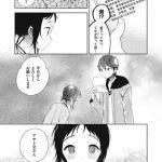 [DLsite][BJ121577][崎由けぇき(リイド社)] 夏と恋とふたりぐらし [.zip .torrent not exist]