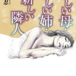 [DLsite][BJ121820][村崎忍(フランス書院)] 新しい母・新しい姉・新しい隣人 [.zip .torrent not exist]