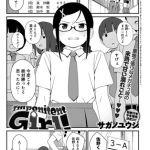 [DLsite][BJ124743][サガノユウジ(GOT(アンスリウム))] Impenitent Girl! [.zip .torrent not exist]