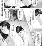 [DLsite][BJ141754][タカスギコウ(リイド社)] 奪姦 第4話 [.zip .torrent not exist]