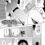 [DLsite][BJ142598][ミネむら, 盈(メディアックス)] 甘姦接待 ~後篇~ [.zip .torrent not exist]
