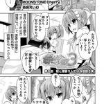 [DLsite][BJ142977][西崎えいむ(富士美出版)] 妹ぱらだいす! 3 第6話 [.zip .torrent not exist]