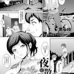 [DLsite][BJ143095][黒小枝(エンジェル出版)] 夜に散る花 [.zip .torrent not exist]