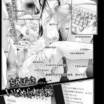 [DLsite][BJ143137][三乳亭しん太, 盈(一水社)] ちんぽつき いじめられっ娘 第14話 [.zip .torrent not exist]