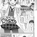 [DLsite][BJ149585][majoccoid(GOT)] それいけ!ちびけみすと [.zip .torrent not exist]