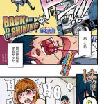 [BJ158830][師走の翁(ヒット出版社)] BACK TO THE SHINING #1 (DLsite版) [.zip .torrent not exist]