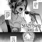 [BJ163896][ゆずしこ(GOT)] Secret Sing (DLsite版) [.zip .torrent not exist]