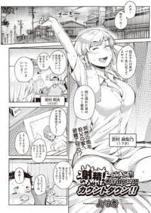 [BJ164845][よそ者(ヒット出版社)] 射精!カウントダウン!! (DLsite版)