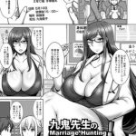 [BJ175481][ジャン・ルイ(エンジェル出版)] 九鬼先生のMarriage Hunting! (DLsite版) [.zip .torrent not exist]