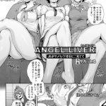 [BJ183143][サガッとる(エンジェル出版)] ANGEL LIVER ~JKがキメセクするとこ見てて~ (DLsite版) [.zip .torrent not exist]