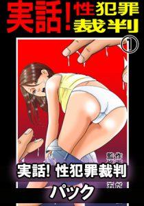 [BJ190120][ともだ秀和, 郷為五郎(松文館)] 実話! 性犯罪裁判 パック (DLsite版)
