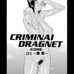 [BJ193069][天崎かんな(ジュリアンパブリッシング)] CRIMINAL DRAGNET -CORE- [2]~捜索~ (DLsite版) [.zip .torrent not exist]