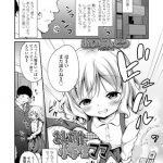 [BJ193356][あいらんどう(茜新社)] おしかけ小学生ママ (DLsite版) [.zip .torrent not exist]