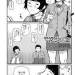 [BJ198889][ひげた(茜新社)] ヤマアラシたちの恋 (DLsite版) [.zip .torrent not exist]