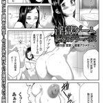 [BJ207559][香月りお(リイド社)] 淫獄ゲーム(5) (DLsite版) [.zip .torrent not exist]