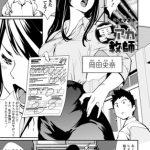 [BJ213597][シオマネキ(スコラマガジン)] 裏アカ教師 (DLsite版) [.zip .torrent not exist]