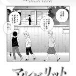 [BJ213765][井ノ本リカ子, 盈(メディアックス)] マルグリット (DLsite版) [.zip .torrent not exist]