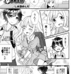 [BJ225524][しま田ぱんだ(ヒット出版社)] 大好きな幼なじみを孕ませる話 (DLsite版) [.zip .torrent not exist]