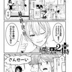 [BJ227769][アガタ(クロエ出版)] おねショタ病棟24時<最終話> (DLsite版) [.zip .torrent not exist]
