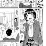 [BJ231773][長い草(スコラマガジン)] 叔母さん大好き!! (DLsite版) [.zip .torrent not exist]