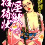 [BJ241792][笠間しろう(ゴマブックス)] Erotic Love Romance 淫獣への招待状 (DLsite版) [.zip .torrent not exist]