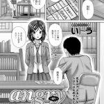 [BJ232510][いトう, 盈(一水社)] angry 〜怒り〜 (DLsite版) [.zip .torrent not exist]