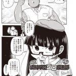 [BJ243769][きぃう(三和出版)] イけ!清純学園エロ漫画部 第5話 (DLsite版) [.zip .torrent not exist]
