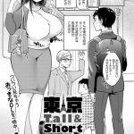 [BJ246452][みさおか(GOT(アンスリウム))] 東京Tall&Short (DLsite版) [.zip .torrent not exist]