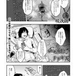 [BJ246465][咲次朗(GOT(アンスリウム))] ホワイトリコリス (DLsite版) [.zip .torrent not exist]