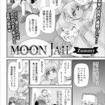 [BJ237107][Zummy, 盈(一水社)] MOON JAIL (DLsite版) [.zip .torrent not exist]