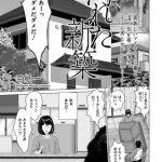 [BJ252706][石紙一(リイド社)] 汚れた新築 (DLsite版) [.zip .torrent not exist]