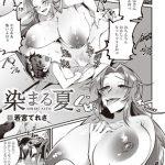 [BJ252839][若宮てれさ(エンジェル出版)] 染まる夏 【単話】 (DLsite版) [.zip .torrent not exist]
