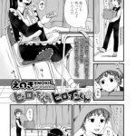 [BJ255333][えのき(茜新社)] ヒーローちゃんとヒロインくん (DLsite版) [.zip .torrent not exist]