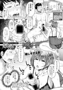 [BJ256283][たくわん(クロエ出版)] 初恋のヒト【第5話】 (DLsite版)