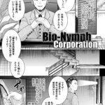 [BJ262902][雛瀬あや(キルタイムコミュニケーション)] Bio-Nymph Corporation【単話】 (DLsite版) [.zip .torrent not exist]