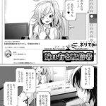 [BJ262895][ぷりてゐ(ヒット出版社)] 妹は有名配信者 (DLsite版) [.zip .torrent not exist]