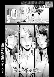 [BJ270358][gonza(クロエ出版)] 僕だけの淫母たち 【最終話】 (DLsite版)