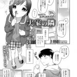 [BJ273985][上田裕(茜新社)] 実家の隣 (DLsite版) [.zip .torrent not exist]