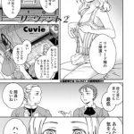 [BJ275822][Cuvie(スコラマガジン)] サーヴァント 2 (DLsite版) [.zip .torrent not exist]