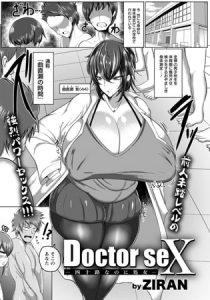 [BJ276048][ZIRAN(エンジェル出版)] Doctor seX ~四十路なのに処女~ 【単話】 (DLsite版)
