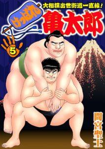 [BJ277111][間宮聖士(劇画王)] けっぱれ亀太郎5 (DLsite版)